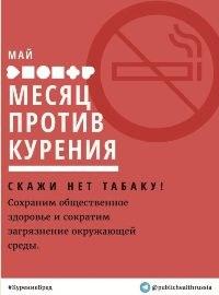 Департамент запускает в мессенджере «Telegram» https://t.me/publichealthrussia флешмоб «Месяц против курения» с хэштегом #КурениеВред и приглашает принять участие.