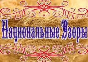 II районный фестиваль национальных культур «Национальные узоры»