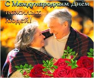 Международный день пожилых людей во всем мире отмечается в первый день октября.
