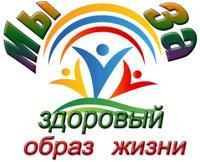 В период с 1 апреля  по 30 апреля  2021года на территории Чесменского муниципального района началась профилактическая  акция «За здоровый образ жизни».
